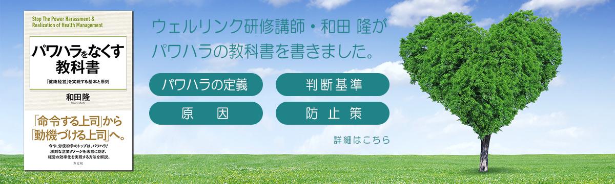 和田隆・パワハラをなくす教科書