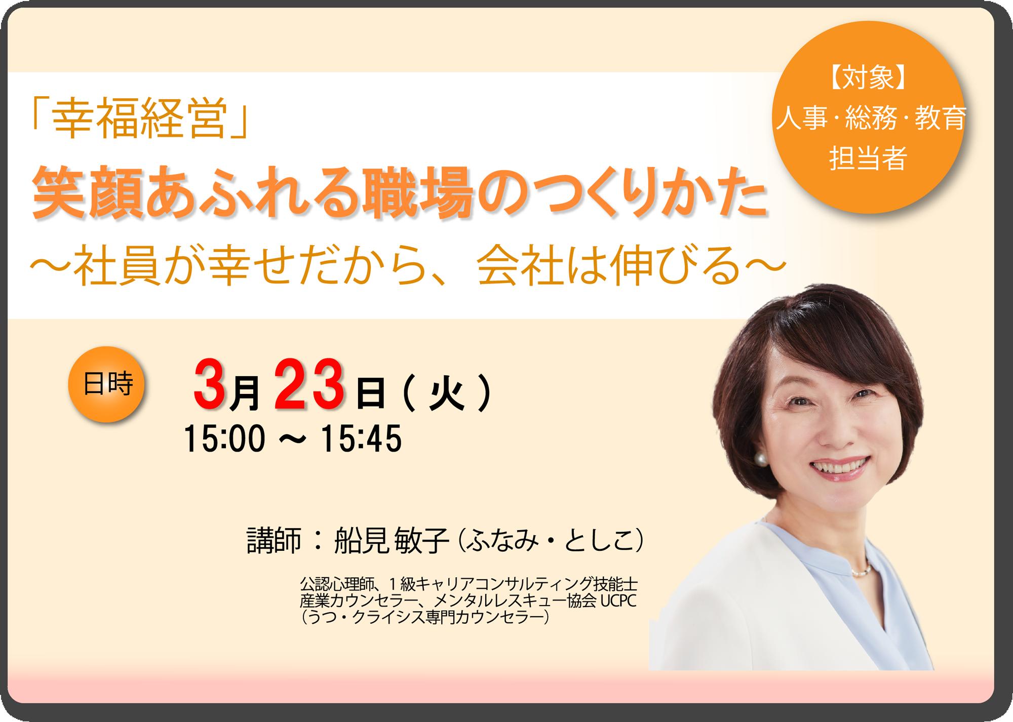 3月23日 笑顔あふれる職場のつくりかた 船見敏子