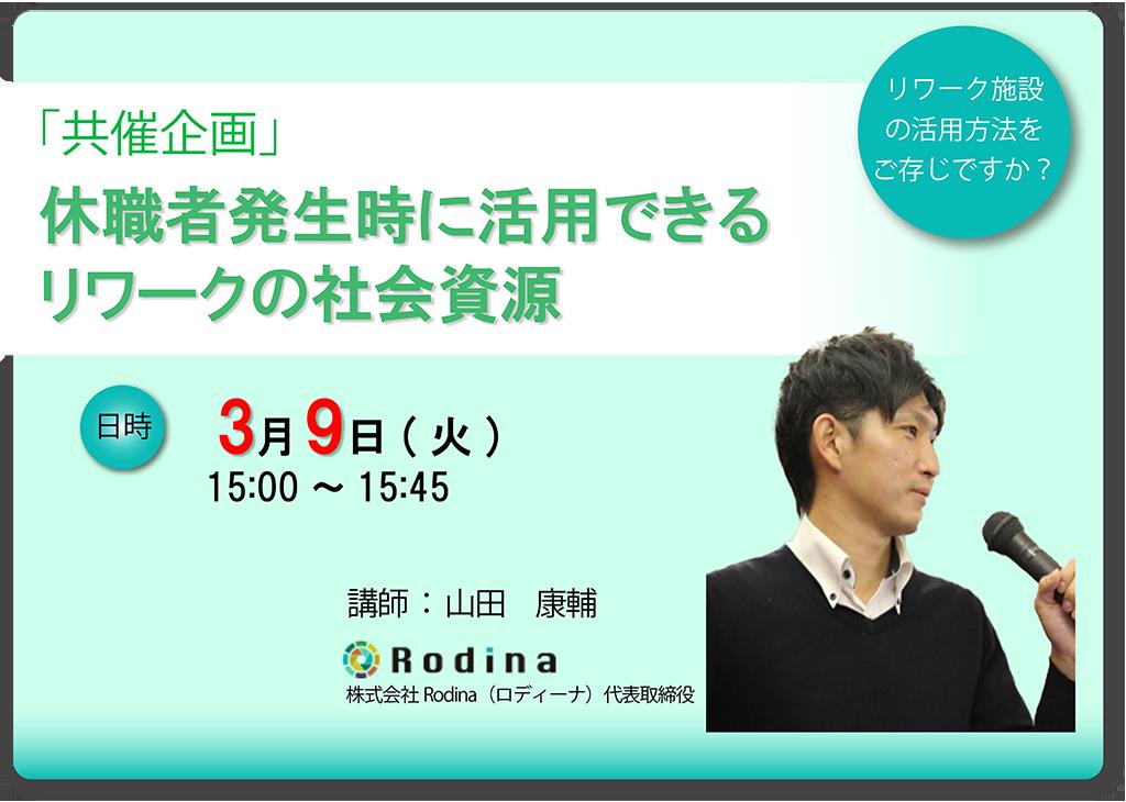 3月9日 休職者発生時に活用できるリワークの社会資源 山田康輔